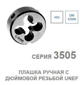 plashka_unef_seriya_3505