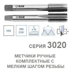 metchiki_komplektnyye_s_melkim_shagom_seriya_3020_0