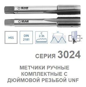 metchiki_mashinnyy_unf_seriya_3024_izar_0