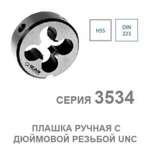 plashka_unc_seriya_3534_izar
