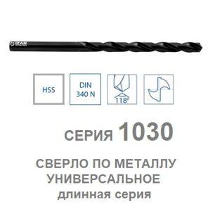 sverlo_po_metallu_seriya_1030_hss_izar