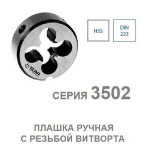 plashka_s_rezboy_vitvorta_seriya_3502_izar_0