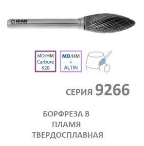 borfreza_b_seriya_9266