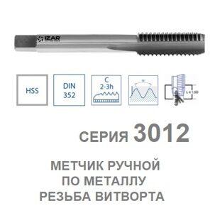 metchik_ruchnoy_rezba_vitvorta_seriya_3012