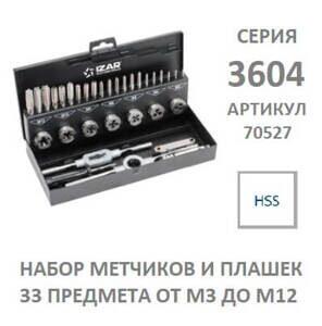 nabor_metchikov_i_plashek_izar_seriya_3604_artikul_70527_0