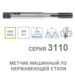 metchik_dlya_nerzhaveyushchey_stali_hss_co_seriya_3110_3