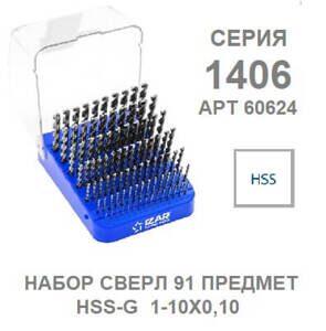 nabor_sverl_91_predmet_seriya_1406_art_60624_hss_0