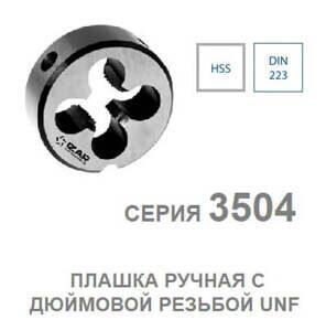 plashka_unf_seriya_3504