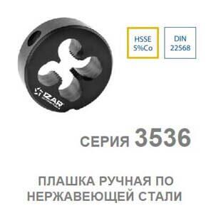 plashka_po_nerzhaveyushchey_stali_seriya_3536_izar_0