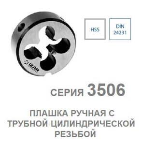 plashka_trubnaya_tsilindricheskaya_rezba_seriya_3506_0