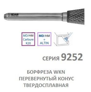borfreza_wkn_seriya_9252