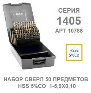 nabor_sverl_po_nerzhaveyushchey_stali_seriya_1405_art_10788_50_predmetov_hss_co_0