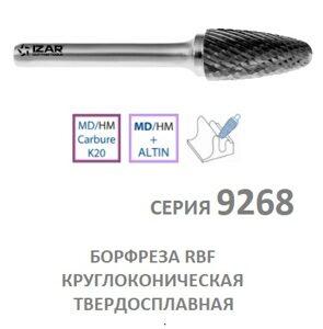 borfreza_rbf_seriya_9268
