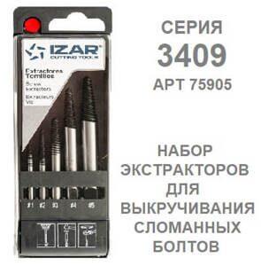 nabor_ekstraktorov_izar_art_75905_0