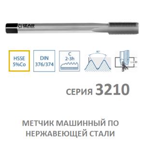 метчик машинный hsse серия 3210