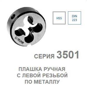 plashka_s_levoy_rezboy_seriya_3501_0