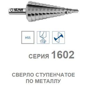 sverlo_stupenchatoye_po_metallu_seriya_1602_izar