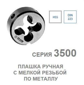 plashka_s_melkoy_rezboy_seriya_3500_1