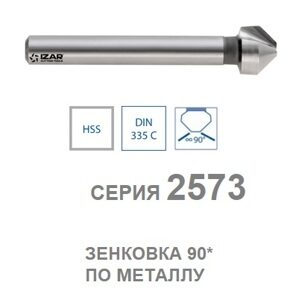 zenker_po_metallu_seriya_2573_izar
