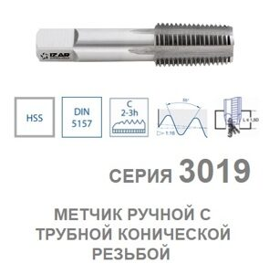 metchik_trubnaya_konicheskaya_rezba_seriya_3019_0