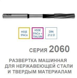 razvertka_seriya_2060