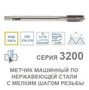 metchik_po_nerzhaveyushchey_stali_s_melkim_shagom_rezby_seriya_3200_0