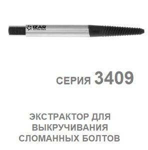 ekstraktor_seriya_3409
