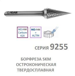 borfreza_skm_seriya_9255