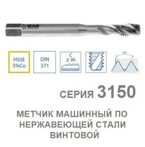 metchik_po_nerzhaveyushchey_stali_hss_co_seriya_3250_3