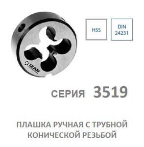 plashka_trubnaya_r_konicheskaya_rezba_seriya_3519