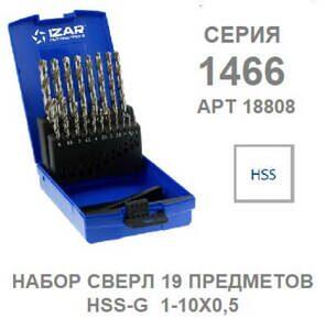seriya_1466_art_18808_nabor_sverl_po_metallu_19_predmetov_hss_izar_0